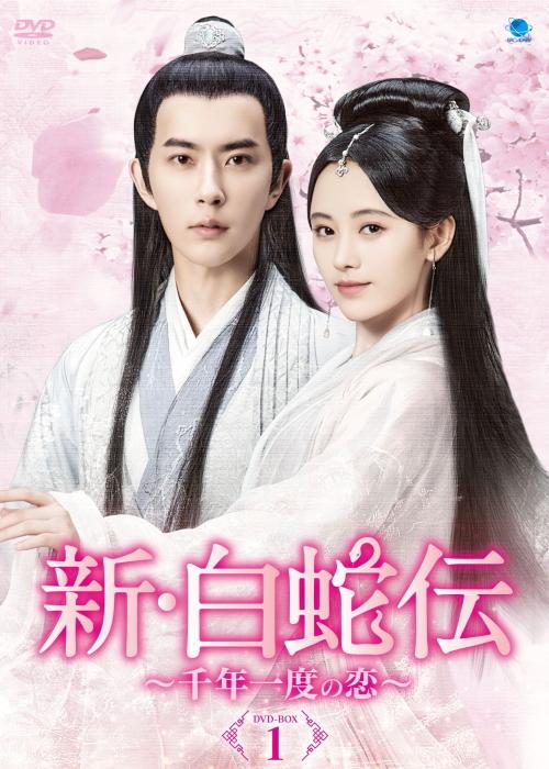 新・白蛇伝 ~千年一度の恋~ DVD-BOX